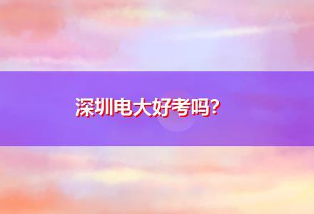 深圳电大好考吗〔无需统考〕