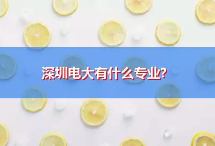 深圳电大有什么专业〔学历社会认可〕