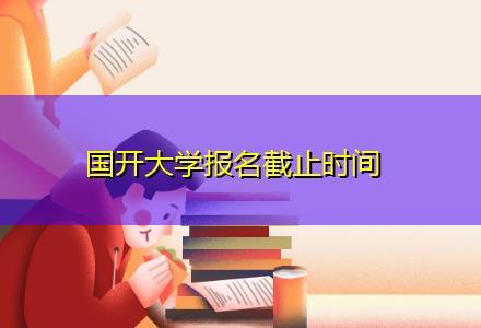国开大学报名截止时间〔成考录取标准〕