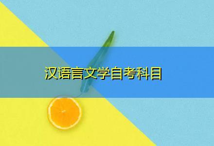 汉语言文学自考科目