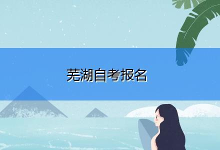 芜湖自考报名
