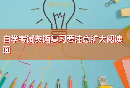 自学考试英语复习要注意扩大阅读面