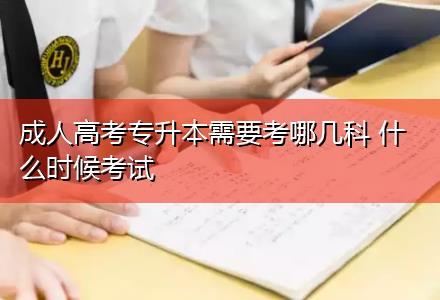 成人高考专升本需要考哪几科 什么时候考试