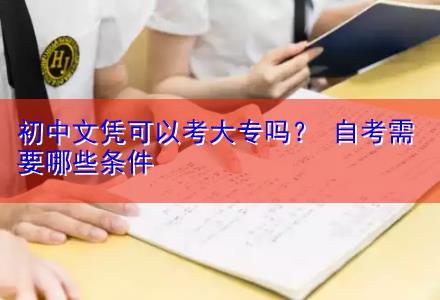 初中文凭可以考大专吗?自考需要哪些条件