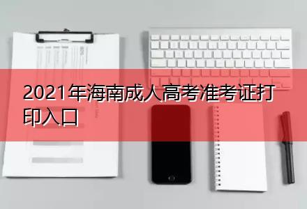 2021年海南成人高考准考证打印入口〔轻松考本科〕