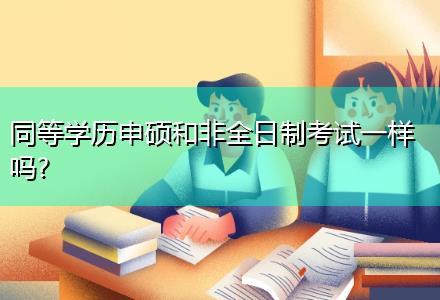 同等学历申硕和非全日制考试一样吗?