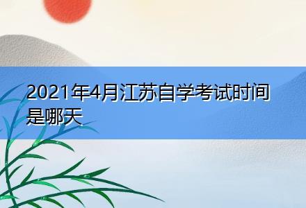 2021年4月江苏自学考试时间是哪天