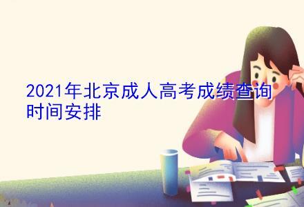 2021年北京成人高考成绩查询时间安排