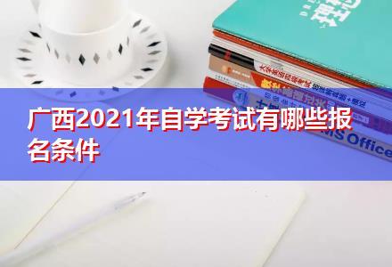 广西2021年自学考试有哪些报名条件