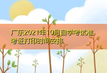 广东2021年10月自学考试准考证打印时间安排