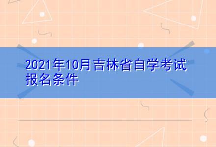 2021年10月吉林省自学考试报名条件