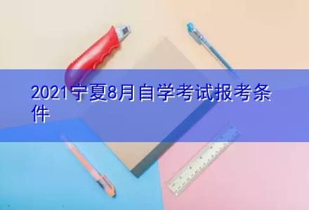 2021宁夏8月自学考试报考条件