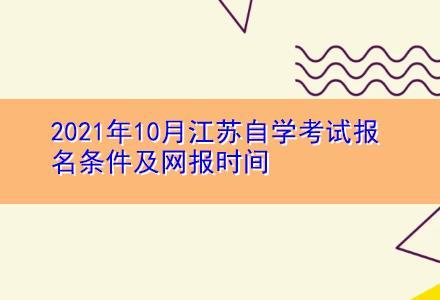 2021年10月江苏自学考试报名条件及网报时间