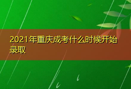2021年重庆成考什么时候开始录取