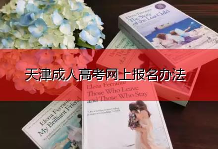 天津成人高考网上报名办法