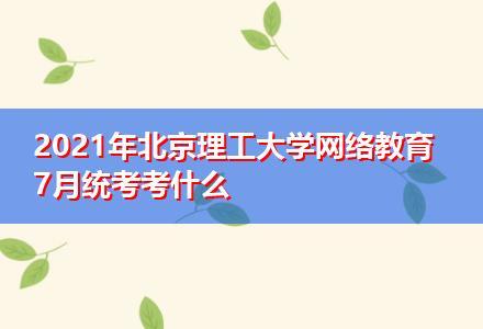 2021年北京理工大学网络教育7月统考考什么