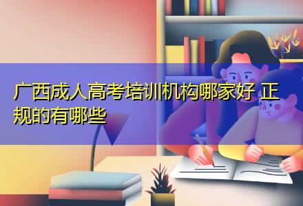 广西成人高考培训机构哪家好 正规的有哪些