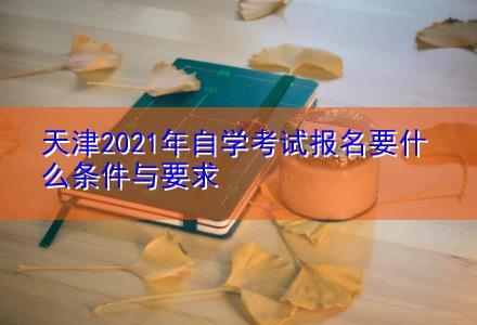 天津2021年自学考试报名要什么条件与要求