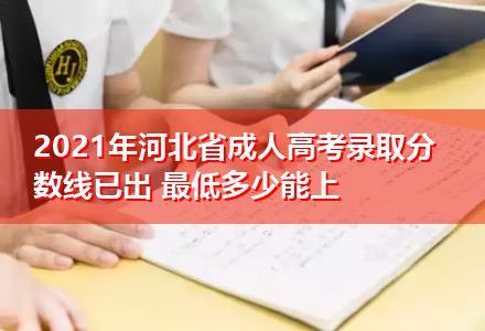 2021年河北省成人高考录取分数线已出 最低多少能上