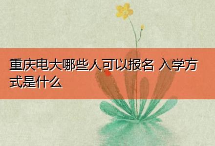 重庆电大哪些人可以报名 入学方式是什么