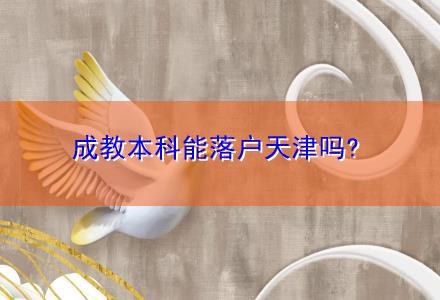 成教本科能落户天津吗?