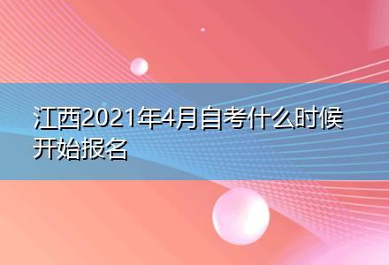 江西2021年4月自考什么时候开始报名
