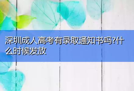 深圳成人高考有录取通知书吗?什么时候发放