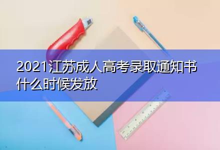 2021江苏成人高考录取通知书什么时候发放