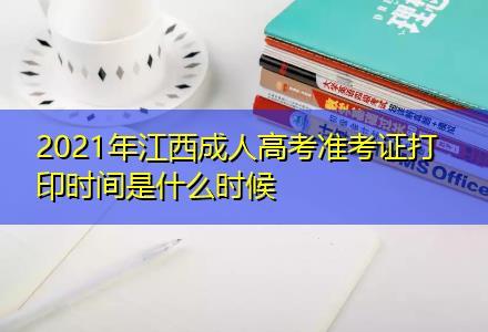 2021年江西成人高考准考证打印时间是什么时候