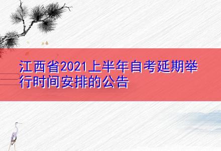 江西省2021上半年自考延期举行时间安排的公告