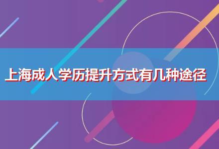 上海成人学历提升方式有几种途径
