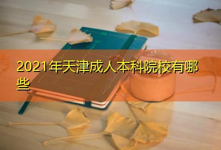 2021年天津成人本科院校有哪些