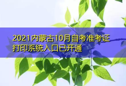 2021内蒙古10月自考准考证打印系统入口已开通