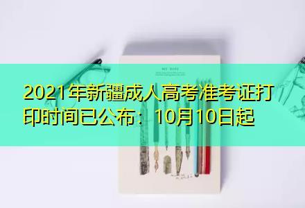 2021年新疆成人高考准考证打印时间已公布:10月10日起