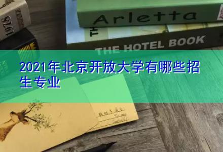 2021年北京开放大学有哪些招生专业