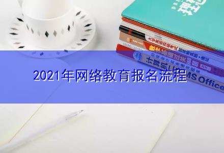 2021年网络教育报名流程