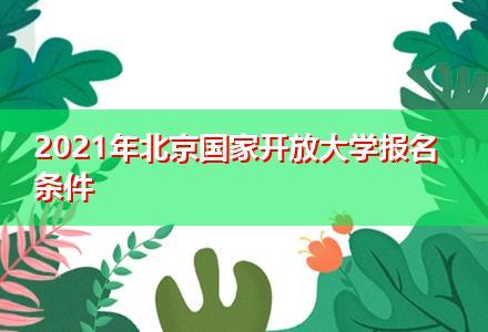 2021年北京国家开放大学报名条件