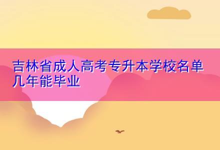 吉林省成人高考专升本学校名单 几年能毕业