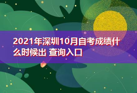 2021年深圳10月自考成绩什么时候出 查询入口