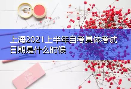 上海2021上半年自考具体考试日期是什么时候