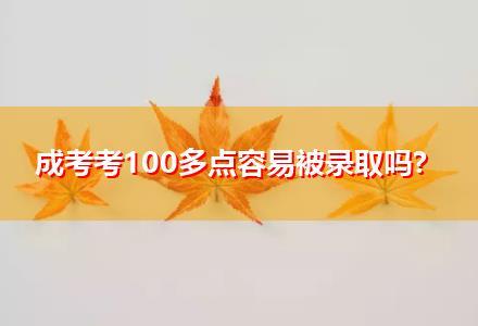 成考考100多点容易被录取吗?