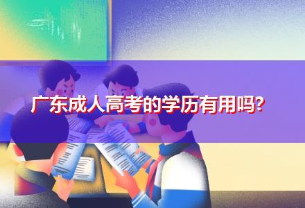 广东成人高考的学历有用吗?
