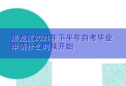 黑龙江2021年下半年自考毕业申请什么时候开始