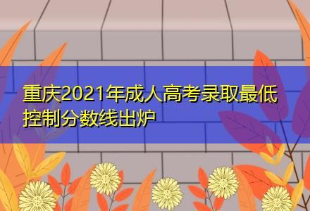 重庆2021年成人高考录取最低控制分数线出炉
