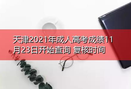 天津2021年成人高考成绩11月23日开始查询 复核时间
