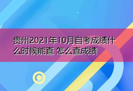 贵州2021年10月自考成绩什么时候能查 怎么查成绩