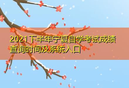 2021下半年宁夏自学考试成绩查询时间及系统入口