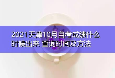 2021天津10月自考成绩什么时候出来 查询时间及方法