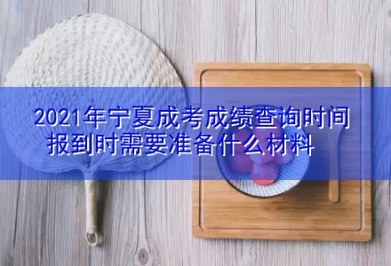 2021年宁夏成考成绩查询时间 报到时需要准备什么材料
