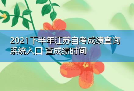2021下半年江苏自考成绩查询系统入口 查成绩时间